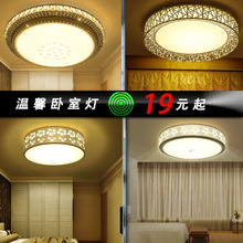 双十一 led水晶吸顶灯具套餐 圆形卧室餐厅灯饰现代简约家装