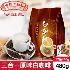 马来西亚进口咖啡老钱三叔公3合1原味速溶白咖啡480g袋装