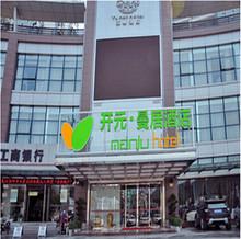 ·曼居酒店 千岛湖酒店预订 千岛湖开元 湖景公寓楼
