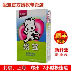 爱宝乳糖酶婴幼儿乳糖不耐受乳清蛋白乳糖酶 顺丰包邮