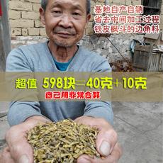 良心石斛 霍山铁皮石斛50克寸金干条 野生种植和铁皮枫斗一样原料