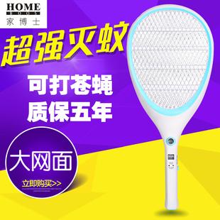 家博士电蚊拍充电式超强灭蚊拍苍蝇拍安全电文拍强力家用打蚊子拍