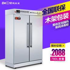 德兰宝G1-780L商用不锈钢立式大容量双门高温热风循环食具消毒柜