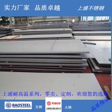 310S不锈钢板  309 309S 2520 锅炉用钢 耐高温耐热不锈钢 零切