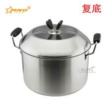 美能达新品沙光复底不锈钢汤锅多层复单底煲汤锅具厨房烹饪用具