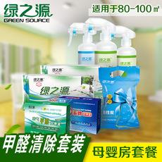 绿之源甲醛清除剂 新房装修家具去异味除甲醛 净化空气治理套餐