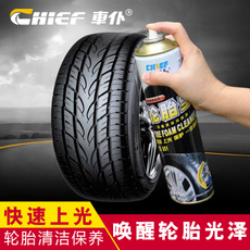 车仆车用轮胎清洁上光汽车轮胎光亮剂轮胎泡沫清洁剂车胎蜡轮胎蜡