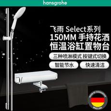汉斯格雅hansgrohe 飞雨Select150恒温置物台龙头下出水花洒套餐
