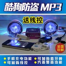 包邮全功能摩托车防盗器摩托车防水音响MP3报警器 摩托车音响改装