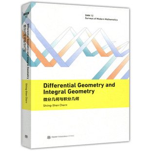 微分几何与积分几何 Differential Geometry and Integral Geometry 英文版 陈省身 高等教育出版社 9787040465181 三邦永安