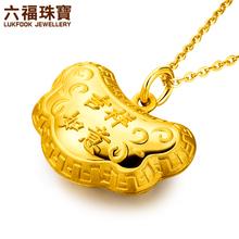 六福珠宝金锁长命锁吊坠如意吉祥宝宝黄金吊坠计价B01TBGP0017