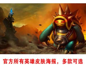 英雄联盟LOL单机游戏网游动漫海报定做周边满百免邮 披甲龙龟lol海报