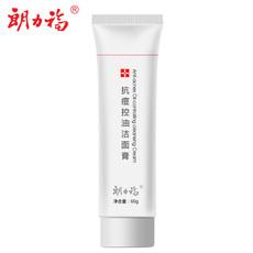 朗力福抗痘控油洁面膏  特别添加水杨酸 深层清洁 祛痘控油