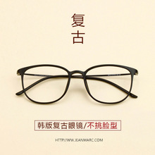 Lightweight TR90 eyeglass frame female man Korean version of tide restoring ancient eye frame round face full frame nearsightedness spectacle frame