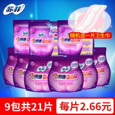 苏菲安心裤型卫生巾超熟睡柔棉新款夜用21条9包M-L码产妇可用