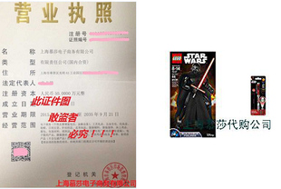 企业代购LEGO Star Wars Kylo Ren 86PCS & Star Wars Projecto