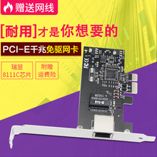 PCI-E Gigabit LAN card Desktop computer wired network card Free drive pcie to rj45 network port expansion card