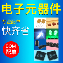 BOM List Quotation for Electronic Components Large All-Electronic Component Components