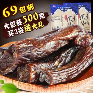 牛肉干 内蒙古风干牛肉干 手撕风干牛肉干500g包邮炊牛娃特产零食牛肉干