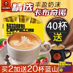 买就送套杯 中啡卡布奇诺三合一速溶咖啡粉40杯 买2加送20杯蓝山