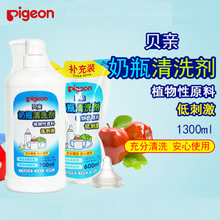 贝亲奶瓶清洗剂组合装700ml+600ml 婴儿奶瓶果蔬清洁剂清洗液
