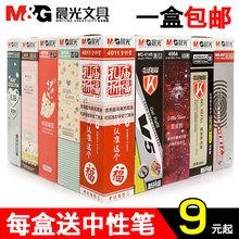 晨光中性笔芯 水笔芯全针管替芯黑红0.5mm笔芯0.38批发买一盒送