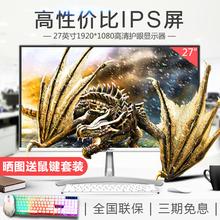 翔野27英寸电脑显示器台式高清HDMI游戏PS4护眼IPS电竞液晶屏幕