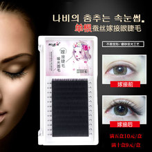 New products are softer than real mink hair. Young girls choose super-soft grafted eyelash silk to grow false eyelashes in Korea