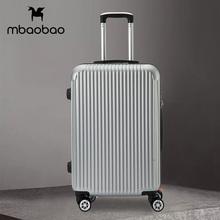 行李箱万向轮拉杆箱女韩版20寸麦包包学生旅行箱男24寸登机箱箱子