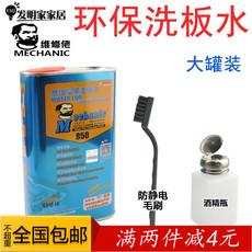 包邮 香港维修佬 主板洗板水 环保无铅PCB清洗剂 800ml铁盒装