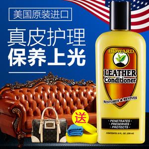 美国HOWARD皮革护理剂皮衣保养膏上光油真皮沙发包包皮具养护液皮具护理