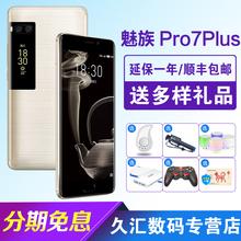 魅族 pro7手机m15 Plus全网通4G智能手机魅族官方旗舰店官网正品 分期免息送礼品 Meizu PRO