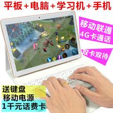 正品 智能平板电脑安卓10寸超薄WiFi移动网手机12高清4G二合一