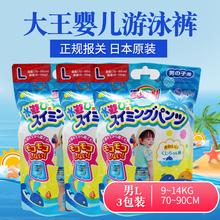 日本大王游泳纸尿裤 婴儿防水纸尿裤尿不湿 男宝防水泳裤L号9片