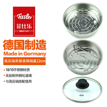 Fissler pressure cooker fittings German imported Fissler stainless steel steamer drawer glass lid steamer cover