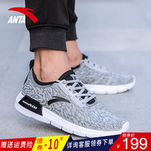 Anta men's shoes, net shoes, casual shoes, summer shoes, mesh mesh, ventilated official website flagship teenager sports shoes, men