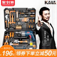 科麦斯家用电钻电动手工具套装 五金电工维修多功能工具箱组套木工
