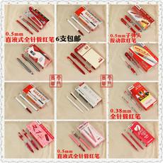 晨光文具 红笔教师用全针管子弹头中性水笔0.35/0.38/0.5mm签字笔