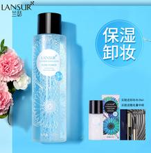LANSUR/兰瑟净能量保湿卸妆水400ml  彩妆温和清洁脸部大瓶