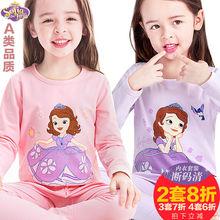 女童内衣套装纯棉儿童迪士尼苏菲亚宝宝秋衣秋裤小孩保暖睡衣童装