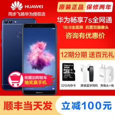 免息减100元送百元礼Huawei/华为 畅享7s 全面屏旗舰店手机畅想7S