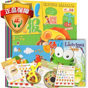 8本打包 幼儿画报母婴育儿杂志2017年3-4月合订本+ladybug增刊 3-7岁儿童早教启蒙期刊 过期刊