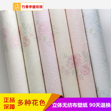 无纺壁纸立体浮雕便宜壁纸卧室美容院壁纸旅馆工程家装 墙纸