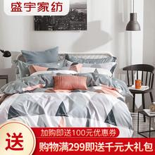 盛宇家纺全棉纯棉四件套1.5m1.8米斜纹简约印花4套件床单被套T