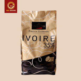 Valrhona chocolate法芙娜白巧克力豆35% 进口手工巧克力烘焙原料