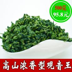 新茶铁观音正品 安溪高山铁观音茶叶 浓香型特级铁观音秋茶 500克