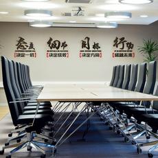 3D立体墙贴画公司文化背景墙贴纸企业励志标语办公室教室布置墙贴