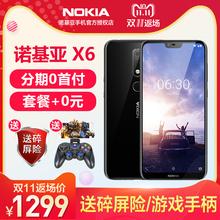 现货【送碎屏险+游戏手柄】Nokia/诺基亚 X6全网通4G手机 全面屏6x双摄手机X7全新正品X5 8S