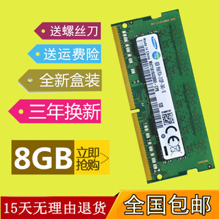 华硕顽石FH5900VQ FL5700UP R414UV R540UP 笔记本DDR4 8G内存条
