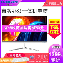 Hailan Integrative Computer X6 Desktop Game Mini Office Household Core i3i5i7 Design Integrative Computer 1650